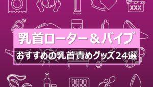乳首ローター&バイブのおすすめ商品
