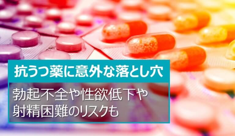 抗うつ薬の副作用