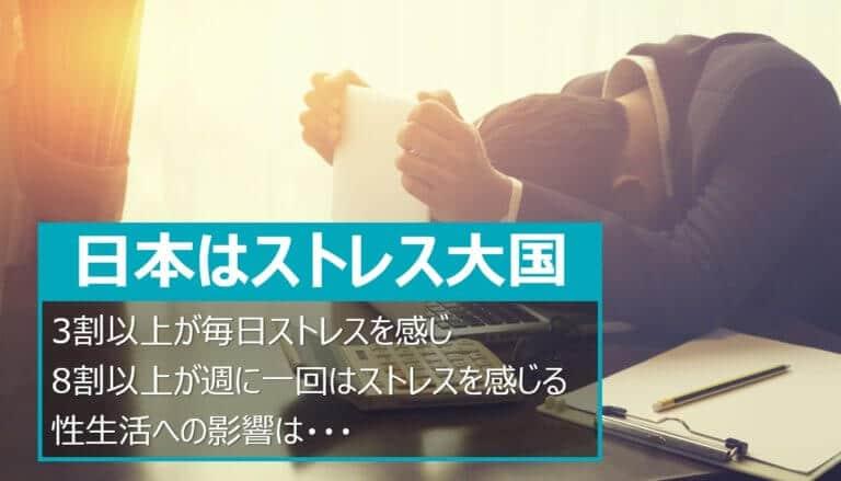 ストレス大国日本