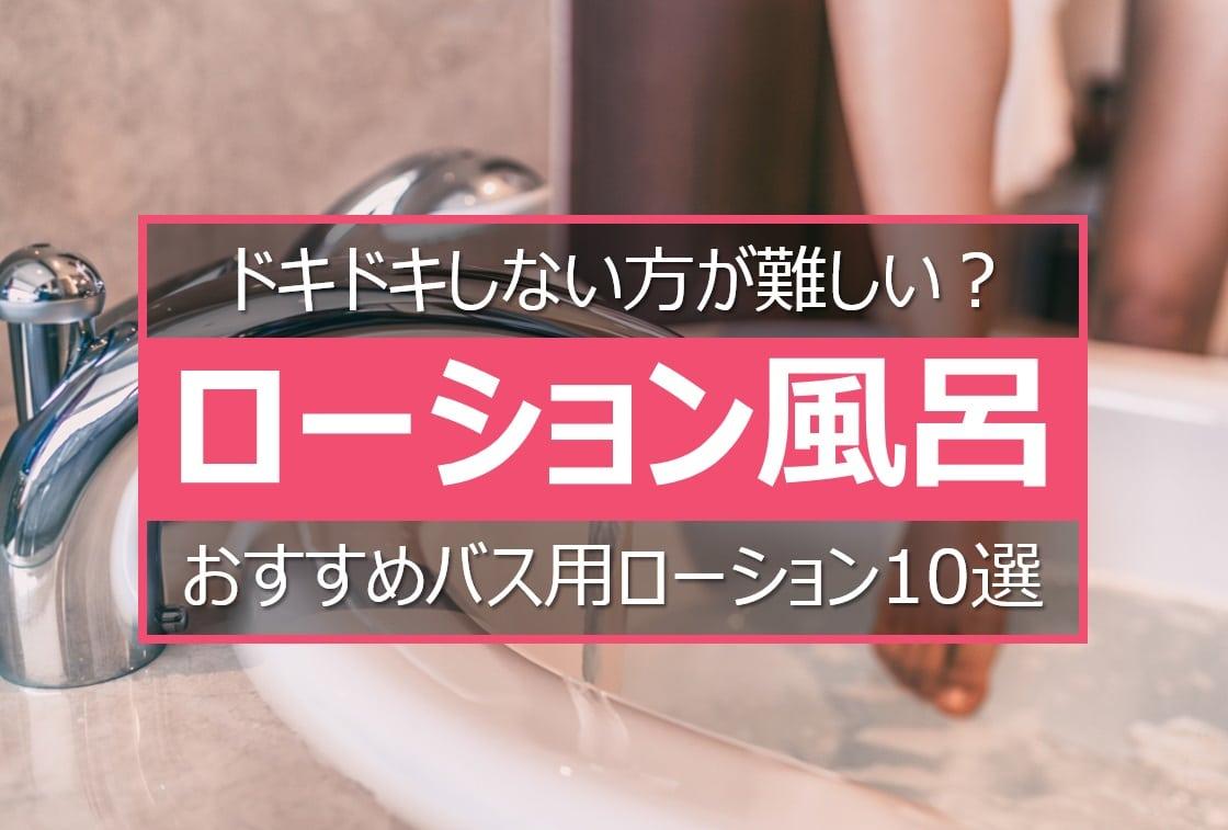 おすすめローション風呂