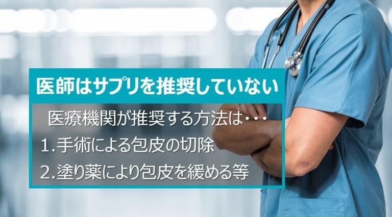 医師が推奨する包茎治療方法