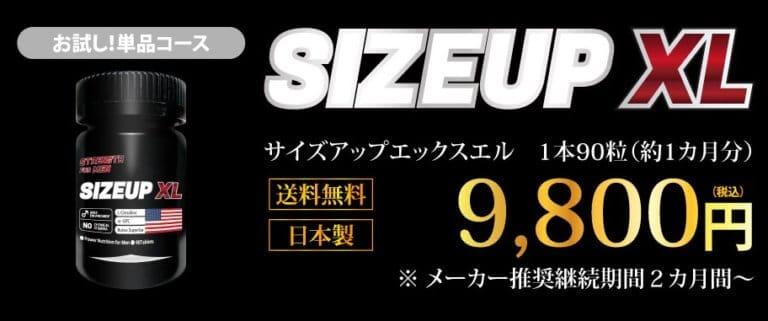 SIZEUP XLの公式サイトの値段