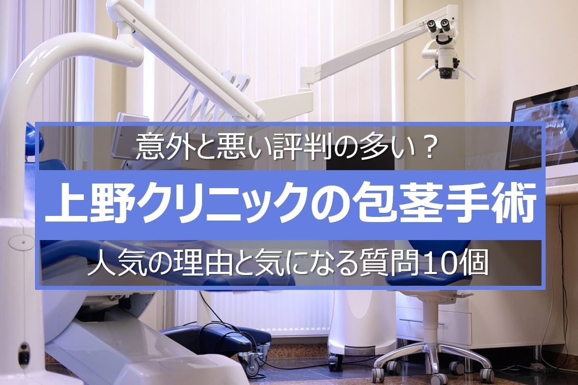 上野クリニックの包茎手術の評判