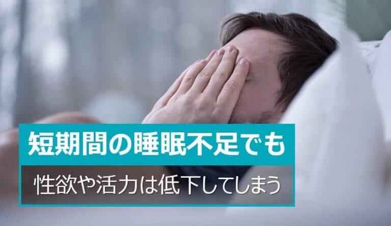 睡眠不足による性欲減退