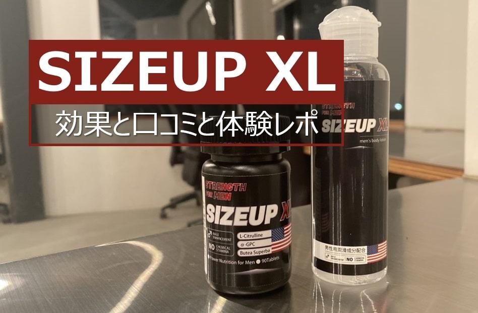 SIZEUP XLの効果と口コミ調査