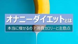オナニーダイエットによるカロリー消費量と注意点