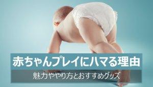 赤ちゃんプレイの魅力ややり方とおすすめグッズ