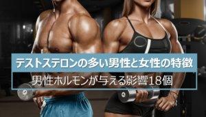 テストステロンの多い男性と女性の特徴18個