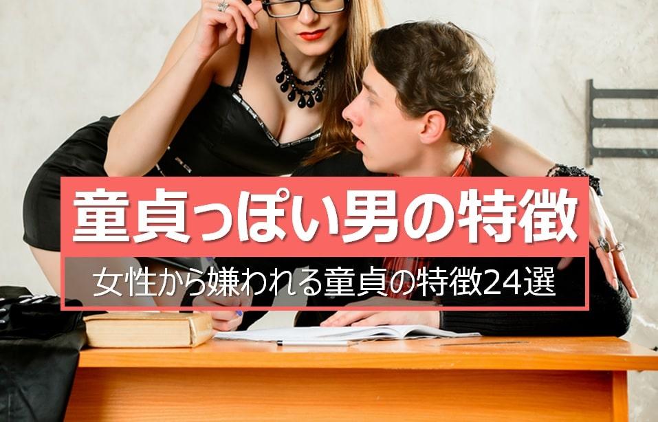 童貞の特徴24個