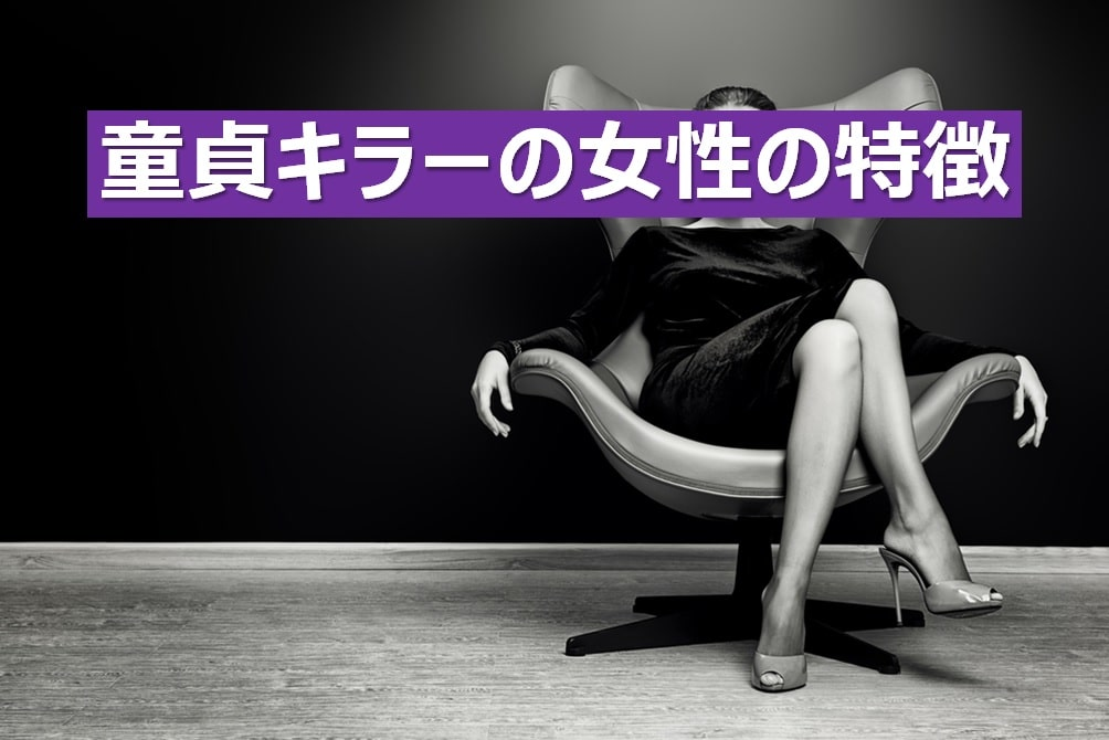 童貞キラー女性の心理と特徴