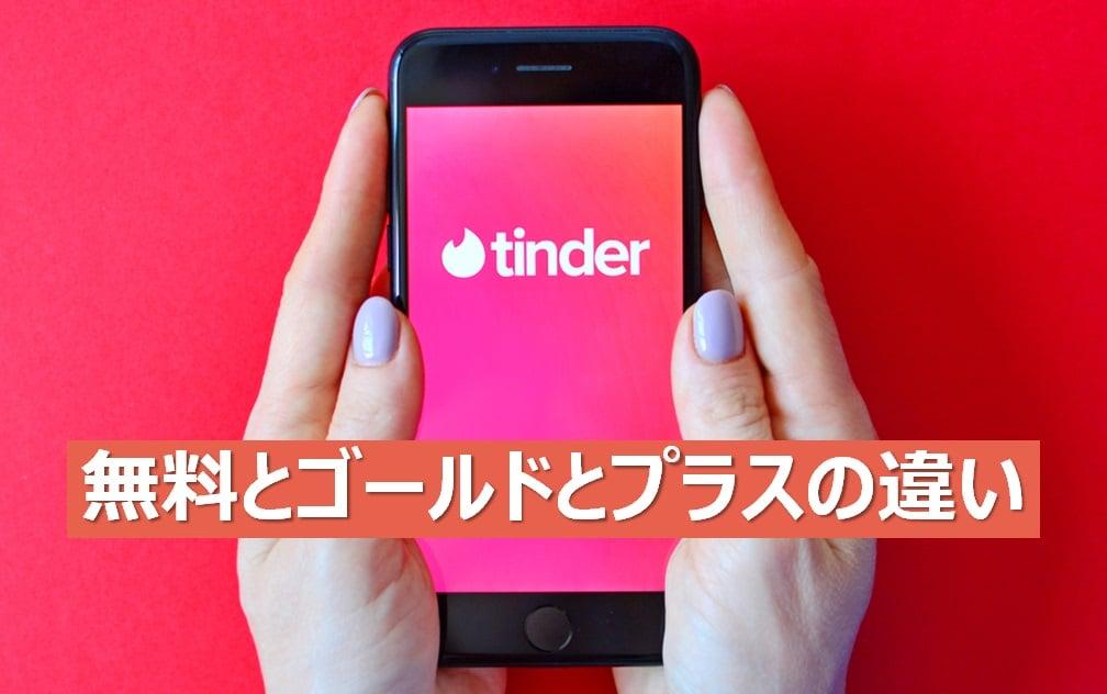 Tinderの無料版とゴールドとプラスの違い