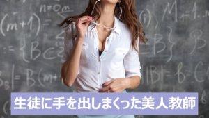 教え子に手を出してしまった美人教師
