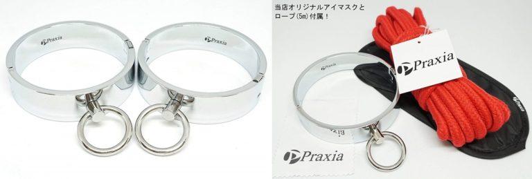 Praxia 金属製 手枷 足枷 レッグカフ