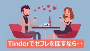 ティンダーでセフレやヤリモクを探している女性の特徴