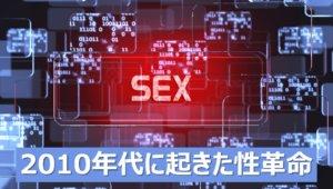 2010年代に起きた性革命