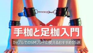 SM用手枷(手錠)と足枷のおすすめ15選