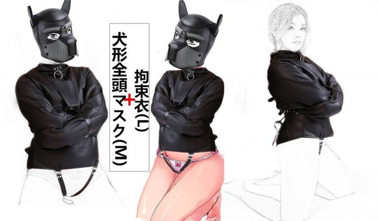 2点セット 犬形全頭マスク(サイズM)1点+拘束衣1点 SMボンデージキット