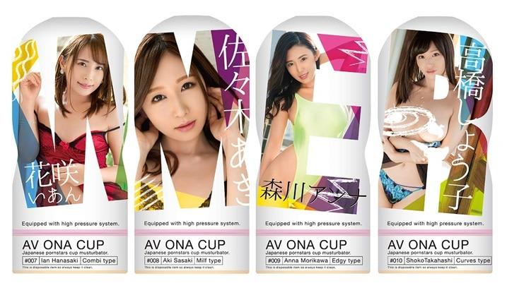【Amazon.co.jp 限定】AV ONA CUP #7~10お試し4種セット