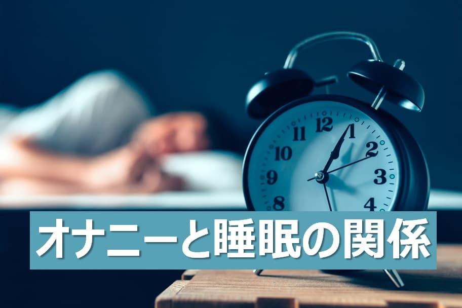 睡眠とオナニーの7つの関係性