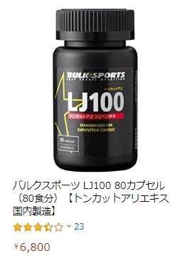 LJ100サプリ
