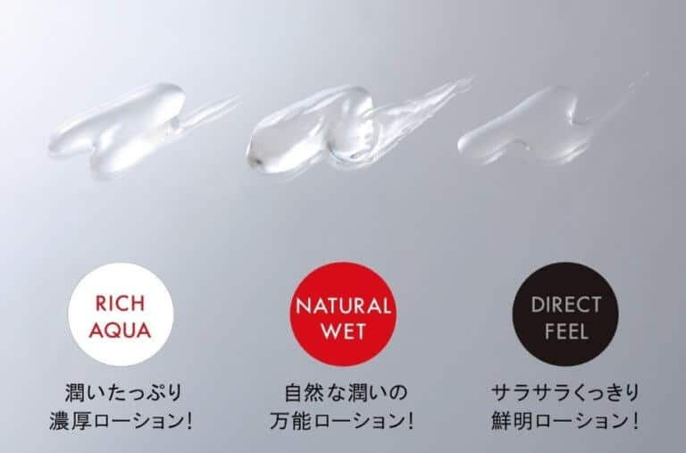 テンガローションの粘度の種類