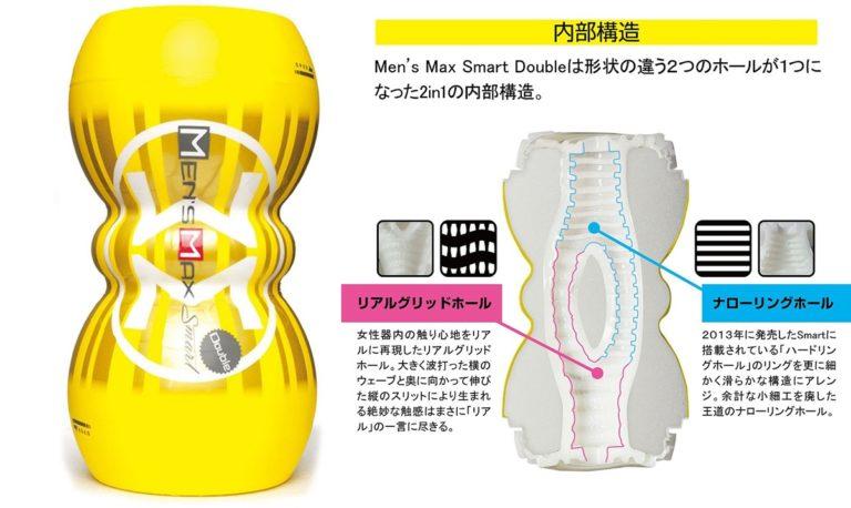メンズマックス(MEN'SMAX) スマートダブル