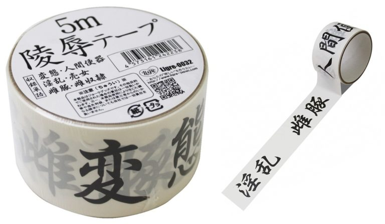 Ligre japan 凌辱テープ