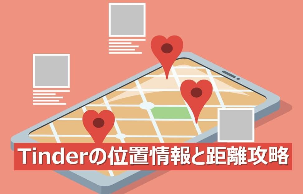 Tinderの位置情報とおすすめの距離設定方法