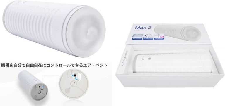 Lovense MAX2(マックス2)