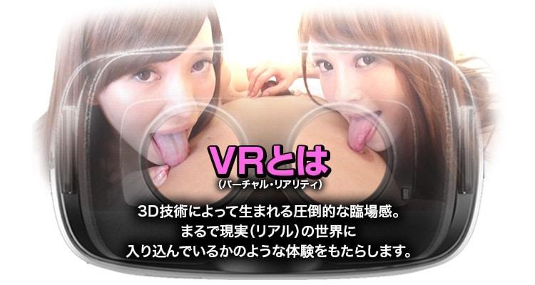 VRによるバーチャルセックス
