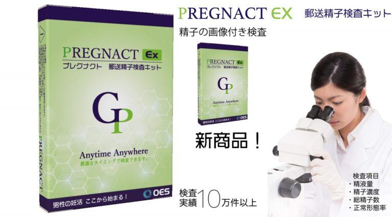 写真付き精子検査キット プレグナクトEX 郵送検査サービス 写真付き1回検査用( 株 )OES