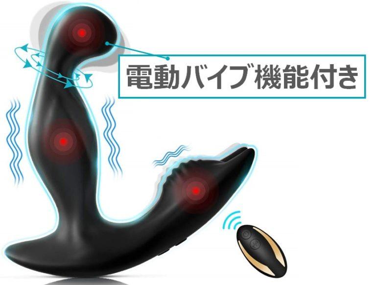 前立腺マッサージ機能付きアナルポンプ