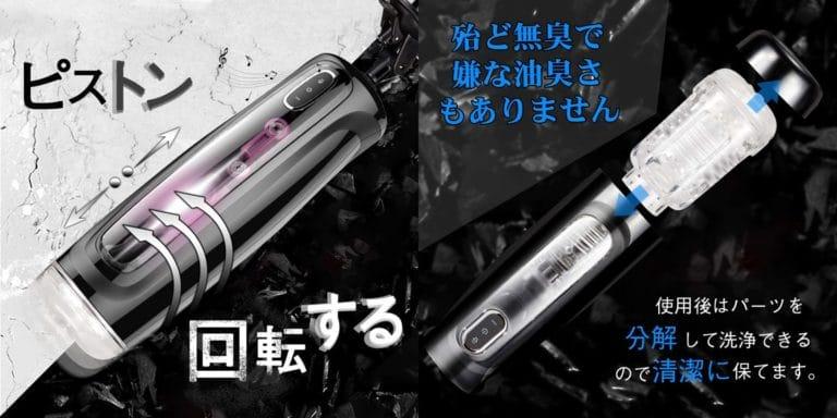 電動オナホール 10種類回転×ピストン 日本語の喘ぎ声(イヤホン必要) 強力吸盤 360°透明