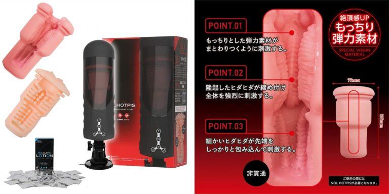 NOL HOTPIS amazon.co.jp限定セット(HOTPIS+交換ホール+GLEPISLOTION)