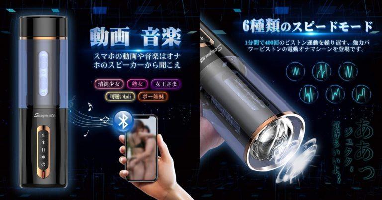電動オナホール 新型Bluetooth 4D 全自動高速伸縮オナホール