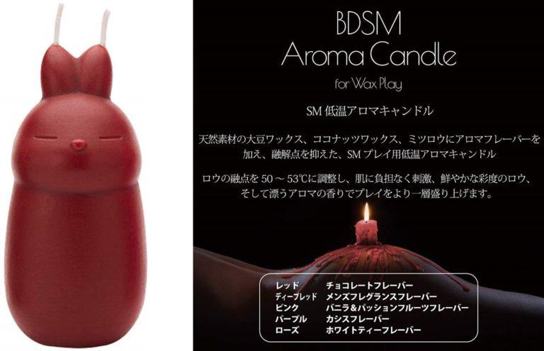 BDSMアロマキャンドル ディープレッド(メンズフレグランス)