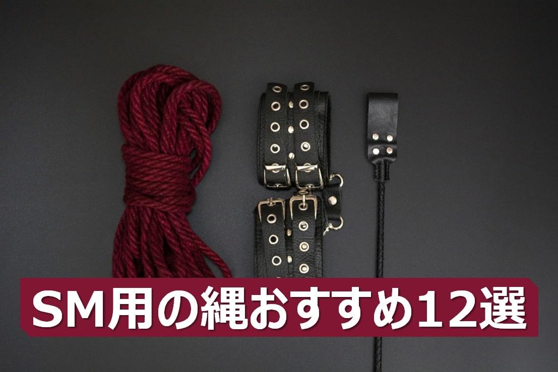 SMプレイにぴったりのおすすめ縄&ロープ12選
