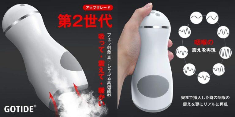 GOTIDE 電動オナホール【フェラ刺激 真・しゃぶる機能搭載 】