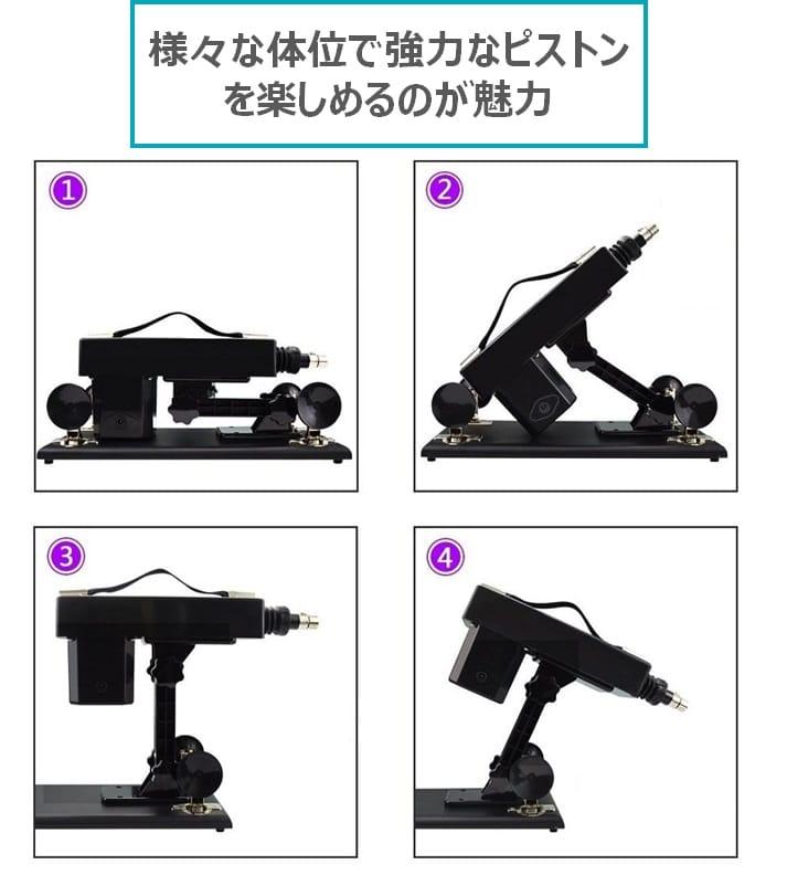 ファッキングマシーンによる様々な体位