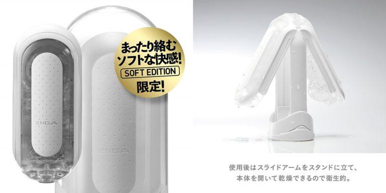 【Amazon.co.jp限定】 テンガ TENGA FLIP 0 (ZERO) SOFT EDITION テンガ フリップ ゼロ ソフト ミニローション付き 繰り返しタイプ