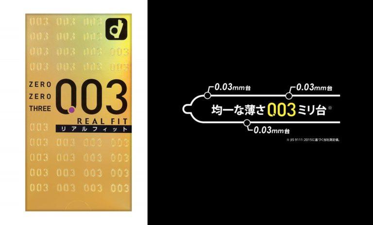 オカモト ゼロゼロスリー 0.03 リアルフィット 10コ入