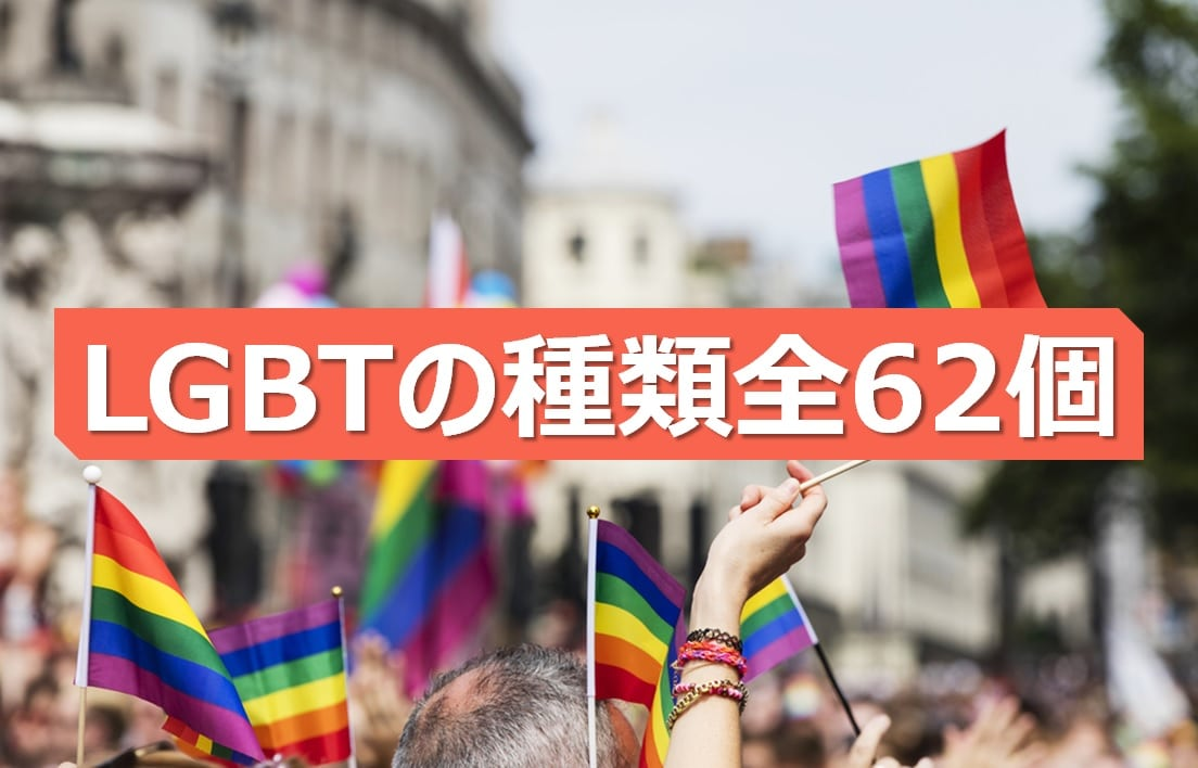 LGBTの種類や定義全62個