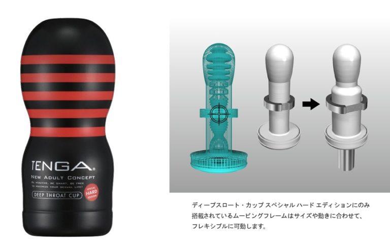 TENGA ディープスロート・カップ スペシャル ハード エディション