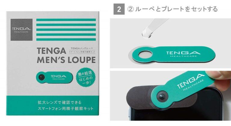TENGA MEN'S LOUPE テンガ メンズ ルーペ 【スマートフォン用 精子観察キット】