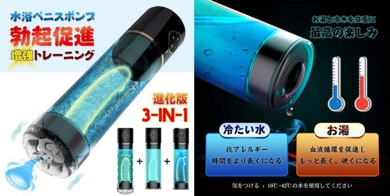 Sexymate ペニスポンプ 電動式 水浴トレーニングポンプ 水圧式ポンプ 陰茎ポンプ USB充電式 3段調節 アダルトグッズ 男性用 (進化版3IN1ペニスポンプ)