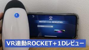 ROCKET+1Dの体験レビュー