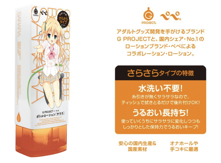 G PROJECT G PROJECT X PEPEE BOTTLE LOTION サララ