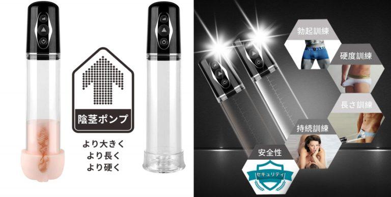 電動ペニスポンプ 真空陰茎ポンプ 圧力維持機能付き USB充電式 5つの圧力モード 陰茎エクステンダー スリーブ携帯便利 軽量 真空 男性用 替えヘッド2つ付き 日本語取扱説明書付き