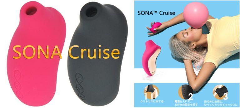 SONA Cruise(クルーズ)