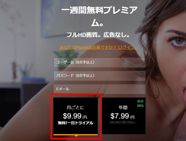 Pornhubプレミアム7日間無料体験サービス